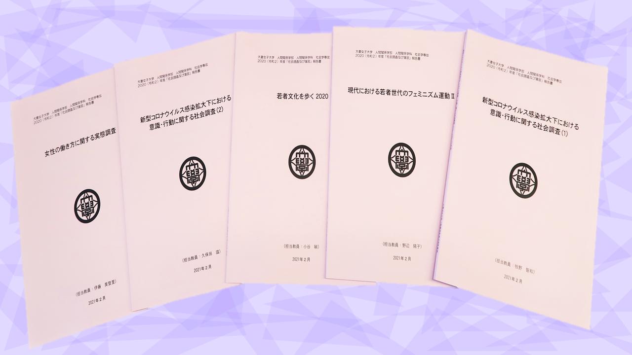 2020R02 「社会調査及び演習」報告書