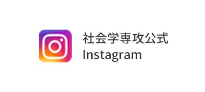 社会学専攻公式Instagram
